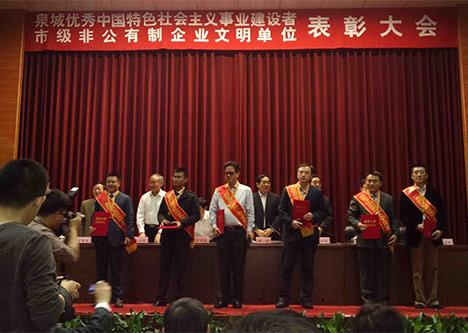 """关于表彰第四界""""泉城优秀中国特色社会主义事业建设者"""""""